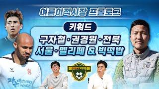 [여름이적시장 프롤로그] 키워드: 구자철, 권경원, 전북, 서울, 펠리페 & 빅떡밥