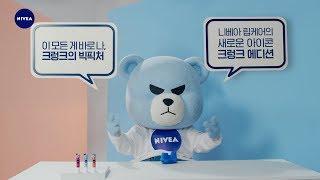 니베아 X iKON X 크렁크, 그리고 여러분이 함께 만드는 '사랑을 했다' iKON 팬 비디오!
