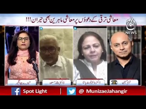 Pakistan's Economy Is Moving In a Positive Direction?| Spot Light with Munizae Jahangir |25 May 2021