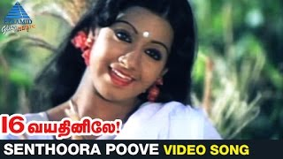 16 Vayathinile Tamil Movie Songs | Senthoora Poove Video Song | Kamal Haasan | Sridevi | Ilayaraja