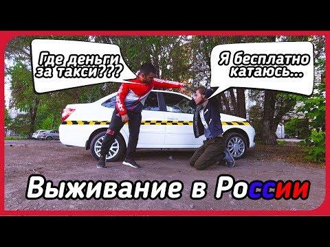 Бесплатное такси | Ситимобил / Яндекс такси / Убер | Бесплатная еда | Пятерочка выручает | Халява