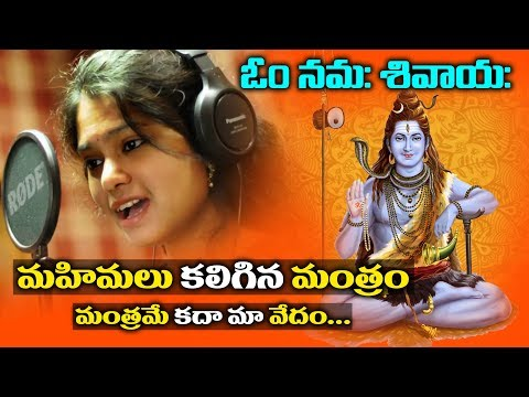 Lord Shiva Latest Telugu Song || Namah Shivaaya Audio Song || Ramya Behera,Raghuram || Volga Videos