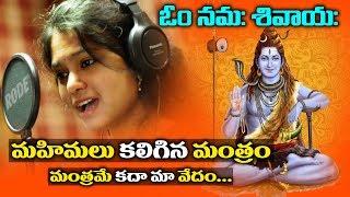 Lord Shiva Latest Telugu Song || Namah Shivaaya Audio Song || Ramya Behera,Raghuram || Volga Videos