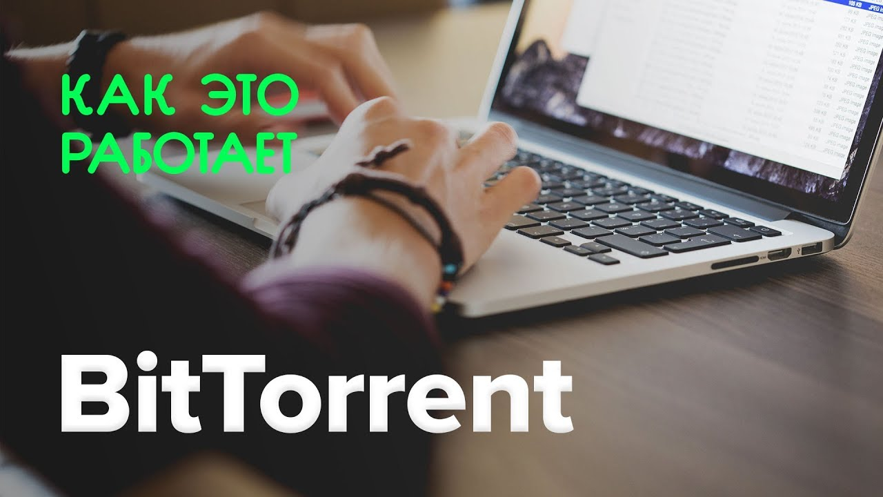 Как работает BitTorrent?