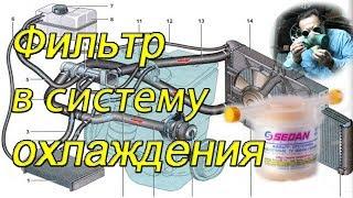 Как установить фильтр в систему охлаждения двигателя автомобиля.