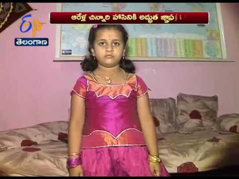 Wonder Kid 6 Years Old Vijayawada Girl Hasini Excellent Memory Skill