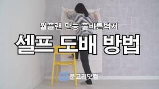 문고리닷컴 : 월플랜 만능 풀바른벽지 셀프 도배방법