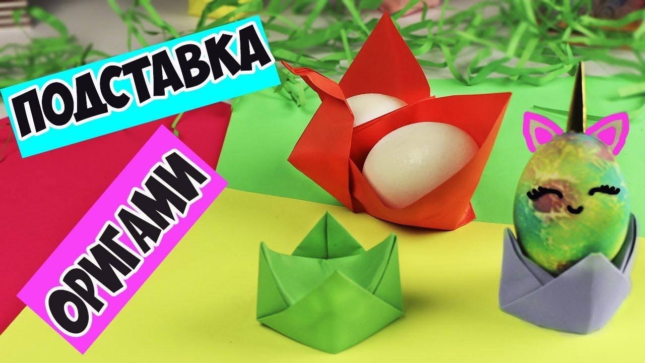 Оригами Подставка для яиц за 2 минуты - 2 идеи! Поделки из 1 листа бумаги