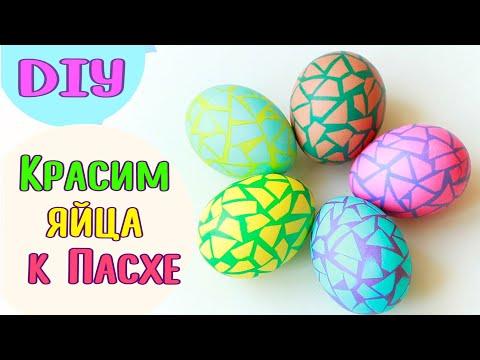 How to Dye Easter Egg =MOSAIC= / DIY NataliDoma