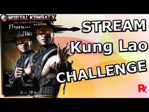 ?[STREAM] ?ПРОХОДИМ ИСПЫТАНИЕ НА КУН ЛАО + ВФ?Mortal Kombat X mobile(ios) thumbnail
