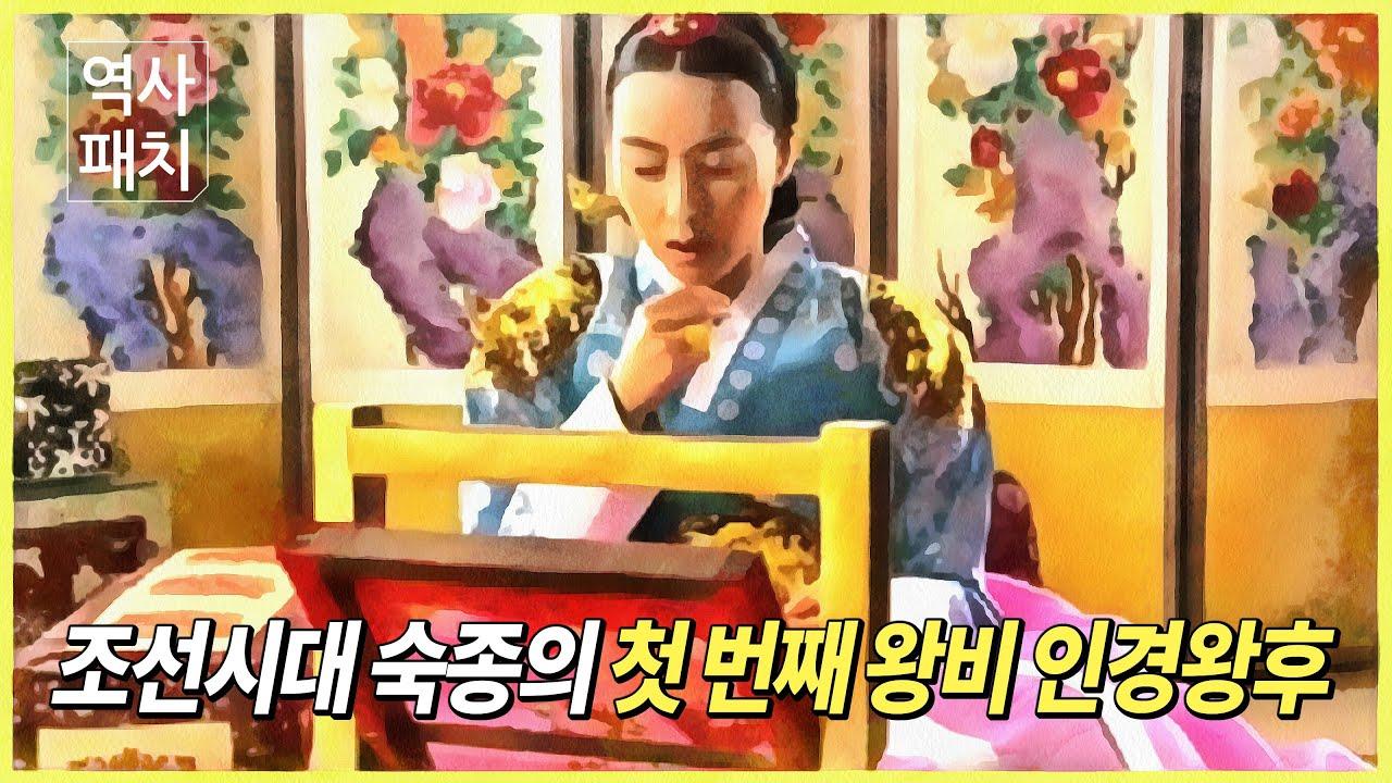 조선시대 숙종의 첫 번째 왕비 인경왕후 김씨 [역사패치]