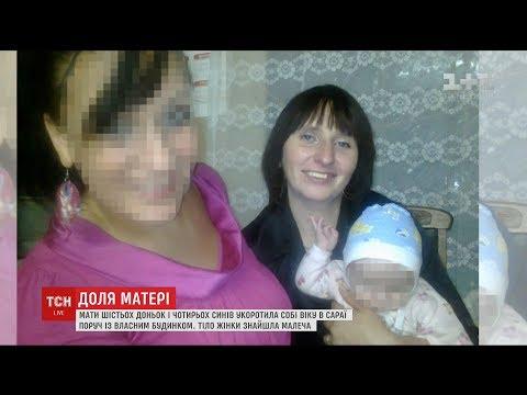 ТСН: На Київщині матір десятьох дітей звела рахунки з життям