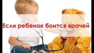 видео Если ребенок боится врачей