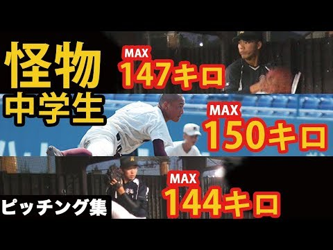 【中学軟式の怪物】MAX150キロ〜144キロ!!ハイレベルすぎる中学軟式トップ3のピッチング集!進学先は?