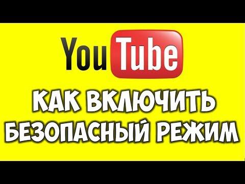 Вопрос: Как остановить буферизацию на YouTube?