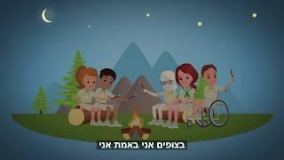 הצופים סרט אנימציה -שילוב נוער עם מוגבלות בתנועה