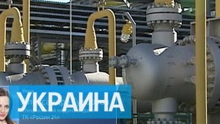 Украина с 1 июля отказалась покупать газ у России(, 2015-07-01T05:04:11.000Z)
