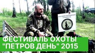 """Фестиваль охоты с подружейной собакой """"Петров день"""" - 2015"""