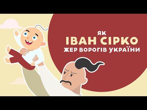 ЯК ІВАН СІРКО ЖЕР ВОРОГІВ УКРАЇНИ. 15 серія «Книга-мандрівка. Україна».