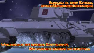 Girls und Panzer - Katyusha Russian Song /w Lyrics