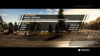 Прохождение NFS Hot Pursuit №1-Начало