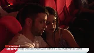Во Владикавказе состоялся закрытый показ фильма «Реванш»