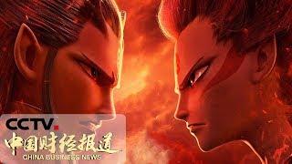 [中国财经报道]《哪吒》累计票房已超10亿元 光线传媒成赢家 | CCTV财经