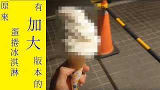 麥當勞大蛋捲冰淇淋