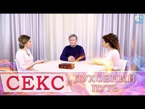 Секс и Духовный Путь