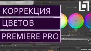 Коррекция цветов в Premiere Pro CS6