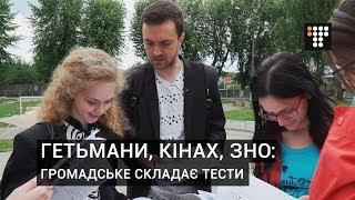 Гетьмани, Кінах, ЗНО: тестування з історії України