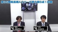 【麻雀】第35期鳳凰戦A2リーグ第9節B卓1回戦