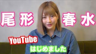 尾形春水YouTubeはじめました! 尾形春水 検索動画 2
