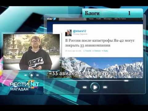 Вести.net - Магадан от 09.17.2011