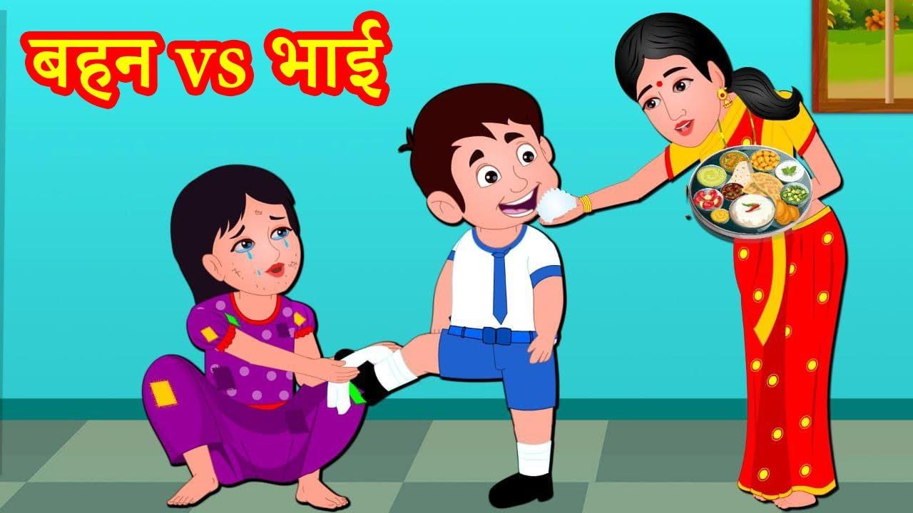 बहन vs भाई  Hindi Kahani | Hindi Kahaniya | Hindi Kahani | Story World Hindi