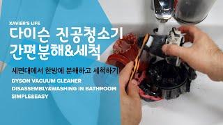 [SUB]다이슨 청소기 세면대에서 간편 분해 세척하기 …