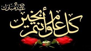 اهلا بالعيد أغاني عيد الفطر وعيد الأضحى - الغربال الفني