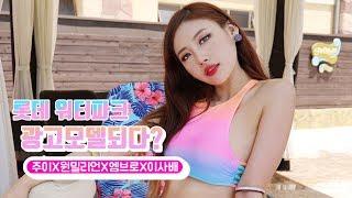 🏖워터파크 광고⁉워터프루프메이크업 꿀팁 + 장난기 가득한 촬영현장(feat.롯터팤🌊) l 이사배(RISABAE Makeup)