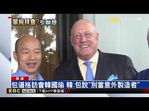 前AIT處長包道格訪韓國瑜 籲台灣別當意外製造者