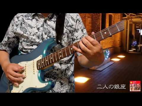 THE VENTURES 『GINZA  LIGHT』cover  ザ・ベンチャーズ『二人の銀座』