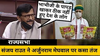 Rajya Sabha में Sanjay Raut ने Arjunram Meghwal पर कसा तंज