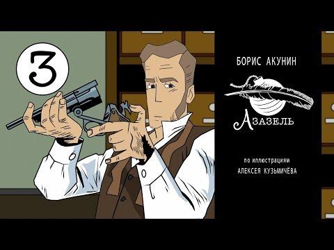 """3 серия """"Азазель"""" Приключения Эраста Петровича Фандорина (Б. Акунин)"""