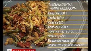 Тушкована капуста з грибами та ковбасками – рецепти Сенічкіна