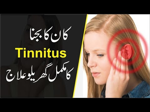tinnitus- -کان-کا-بجنا- -desi-totkay- -home-remedies- -टिनिटस-के-लिए-घरेलु-उपचार- -hindi-urdu