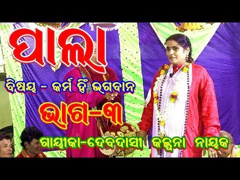 ODIA LADIES PALA//KARMA HIN BHAGABAN//KALPANA NAYAK//CULTURAL//PART-3