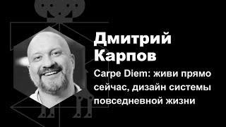 Gambar cover Дмитрий Карпов — Carpe Diem: живи прямо сейчас, дизайн системы повседневной жизни