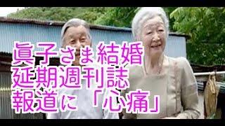 皇室 両陛下眞子さま結婚延期週刊誌報道に「心痛」(皇室hmch)