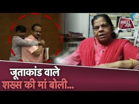 जूताकांड करने वाले ShaktiBhargav की माता ने अपने बेटे को लेकर कही बड़ी बात... Dilli Tak