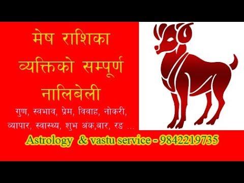 mesh rashifal aries horoscope jyotish pandit hari prasad bhandari youtube. Black Bedroom Furniture Sets. Home Design Ideas