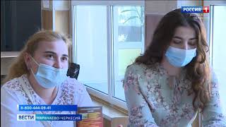 Вести Карачаево-Черкесия 08.07.2020